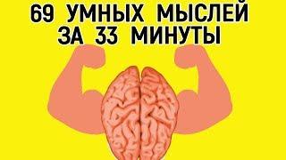 69 умных и МУДРЫХ мыслей в 1 видео – Красивые мысли о смысле жизни и о том, как достигнуть успеха