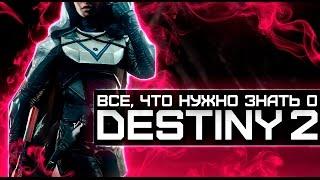 Destiny.ВСЕ, ЧТО НУЖНО ЗНАТЬ О DESTINY 2