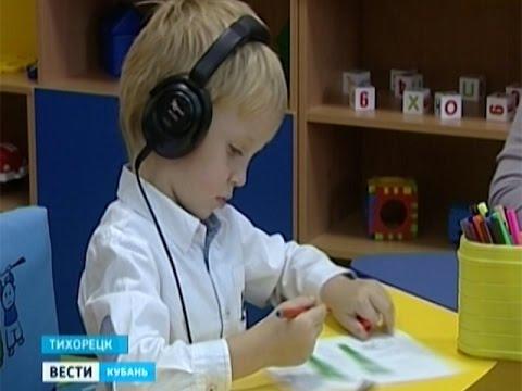 В Тихорецке учат разговаривать слабослышащих детей