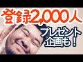祝!チャンネル登録2,000人!プレゼント企画やってます!【アマゾンギフト5,000円】