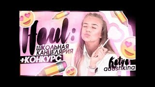 Haul//Школьная Канцелярия+КОНКУРС