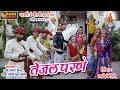 रानी रंगीली 2018 सुपरहिट सांग ~ तेजल परणे ~ Latest Rani Rangili Tejaji Song ~ HD Video
