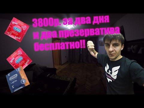 Как не надо снимать квартиры на Sutochno.ru