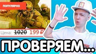 ПРОВЕРКА МАГАЗИНА Игорька // CS:GO СО СКИНАМИ ЗА КОПЕЙКИ - igorek-games.ru