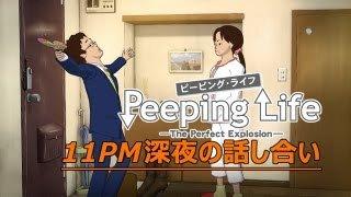 11PM深夜の話し合い  Peeping Life Library #17