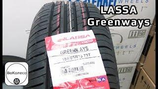 LASSA Greenways /// обзор летних шин