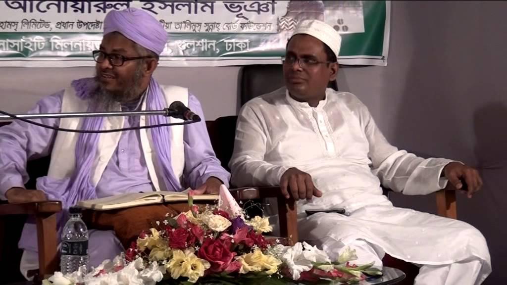 ঈদে মিলাদুনাবী সাল্লাল্লহু আলাইহি ওয়া সাল্লাম 2 তাকরির করেছেন মুফতি নাজিরুল আমিন রেজভী হানাফি কাদেরী