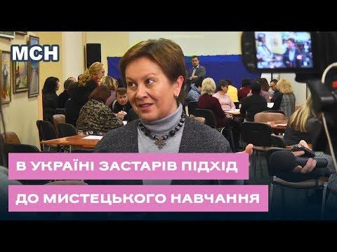 TPK MAPT: У Миколаєві говорили про мистецьку освіту майбутнього