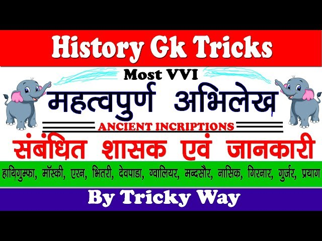 History Gk Tricks : महत्वपूर्ण अभिलेख एवं सम्बंधित शासक | Ancient inscriptions and related rulers