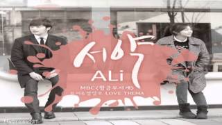 ALi - The Vow (서약) Golden Rainbow OST