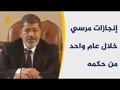 تعرف على إنجازات مرسي خلال عام واحد من حكمه  - نشر قبل 1 ساعة