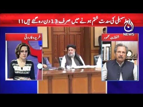 G For Gharidah - 18 May 2018 - Aaj News