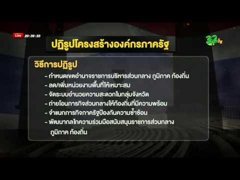 สรุปแผนปฏิรูปบริหารราชการแผ่นดิน | 26-12-58 | ไทยรัฐนิวส์โชว์ | ThairathTV