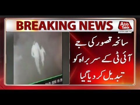 JIT Chief Of Kasur Incident Changed - 12th January 2018