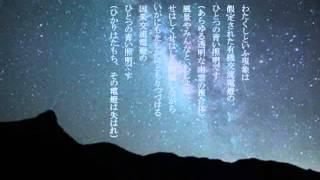 銀河鉄道の夜のテーマ 細野晴臣 春と修羅 序 朗読 常田富士夫.