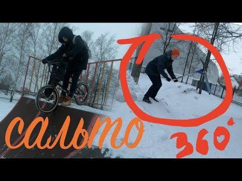 САЛЬТО ЗИМОЙ НА САМОКАТЕ // Катка на BMX
