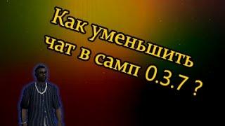 как уменьшить чат в Gta samp ( Самп ) Всех версиях КОМАНДОЙ!!!