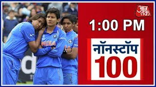 India Lose Women's World Cup 2017 Final To England By 9 Runs :Non Stop 100