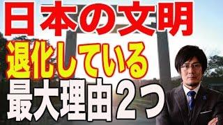 三橋貴明【日本危機】文明が退化していく最大理由は2つ!世界中で日本だけが1300年前の技術が残っている≪JTM TOPICS≫