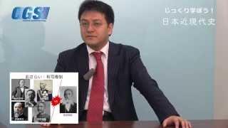 第7週2話明治十四年の政変〜日本の恥!自由民権運動【CGS倉山満】