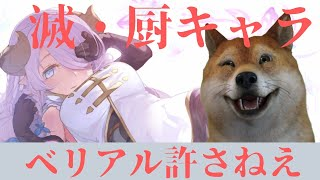 【 GBVS 】犬なのにマスターを目指す配信 #7
