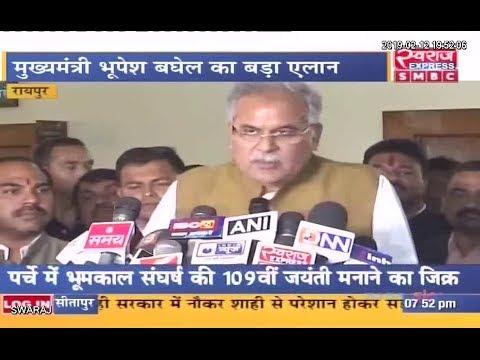 Chhattisgarh News: छत्तीसगढ़ एक्सप्रेस || छत्तीसगढ़ की बड़ी खबरे || Today 22.02.2019