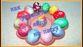 Как покрасить яйца с рисунком! Несколько вариантов!