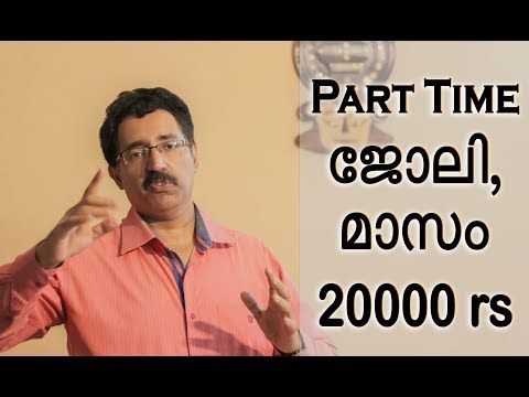 PART TIME / FREE TIME JOBS IN KERALA| CAREER PATHWAY | Prof. BRIJESH GEORGE JOHN
