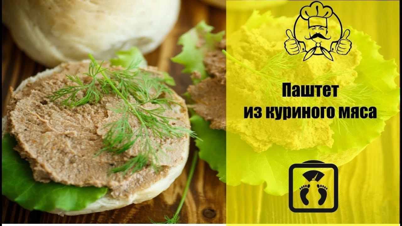 ЛУЧШИЕ РЕЦЕПТЫ ДЛЯ ПОХУДЕНИЯ | Паштет из куриного белого | смузи для похудения рецепты с фото