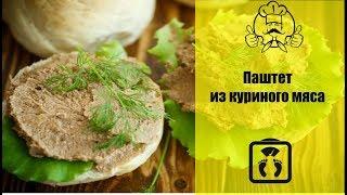 ЛУЧШИЕ РЕЦЕПТЫ ДЛЯ ПОХУДЕНИЯ | Паштет из куриного белого мяса | Вкусные рецепты с фото