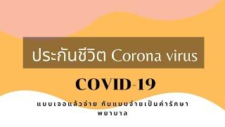การเลือกทำประกันชีวิต โรคติดเชื้อไวรัสโคโรนา (COVID-19)