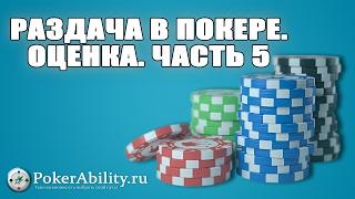 Покер обучение | Раздача в покере. Оценка. Часть 5