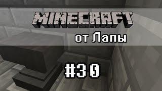 Китайская Наковальня - Minecraft от Лапы - 30
