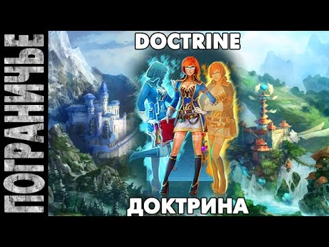 видео: prime world ► Доктрина doctrine 14.01.15