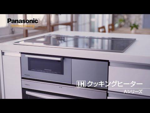 IH Aシリーズ紹介動画