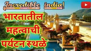 भारत: महत्वाची पर्यटन स्थळे ।। मेगा भरती 2018 ।। India: Tourism place ।।