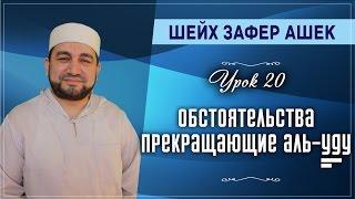 Урок 20.  Обстоятельства прекращающие аль-ууду - шейх Зафер Ашек