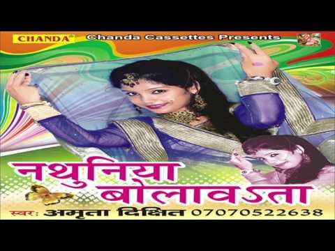 Nathuniya Bolawa Ta    कजरा बोलावा ता     Amrita Dixit    Bhojpuri Hot Songs