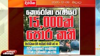 Paththaramenthuwa - (2020-12-09) | ITN Thumbnail