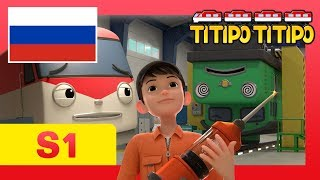 мультфильм для детей l Титипо Новый эпизод l #9 Осмотры  это страшно ! l Паровозик Титипо
