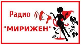 Свое Радио МИРИЖЕН  Женский Клуб МИРИЖЕН