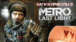 [#5] БАГИ и ЛЯПЫ в Metro: Last Light
