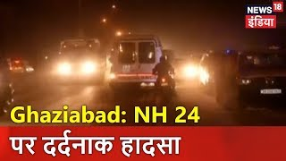 Ghaziabad: NH 24 पर दर्दनाक हादसा | कार गड्ढे में गिरी, 7 की मौत | News18 India