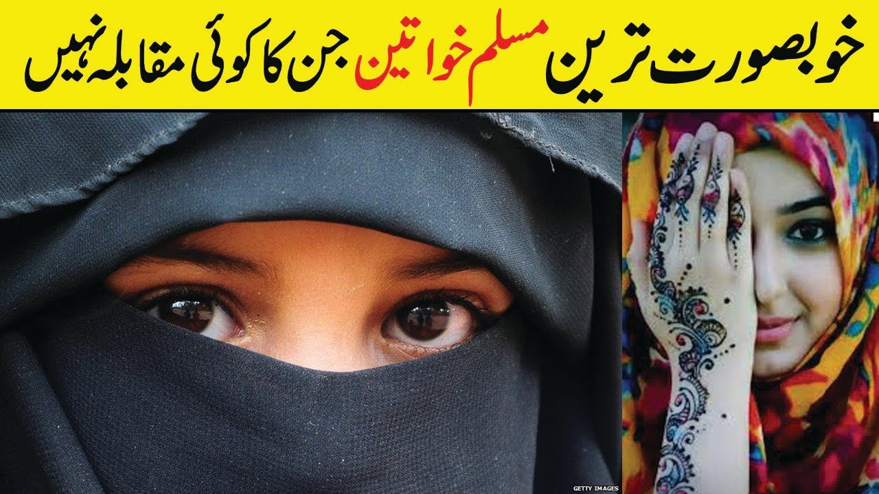 TOP 10 Most Beautiful Muslim Women's In The World - YouTube