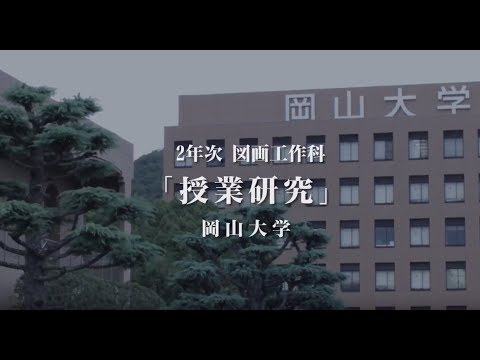 岡山大学×C-Learning 清田哲男先生インタビュー