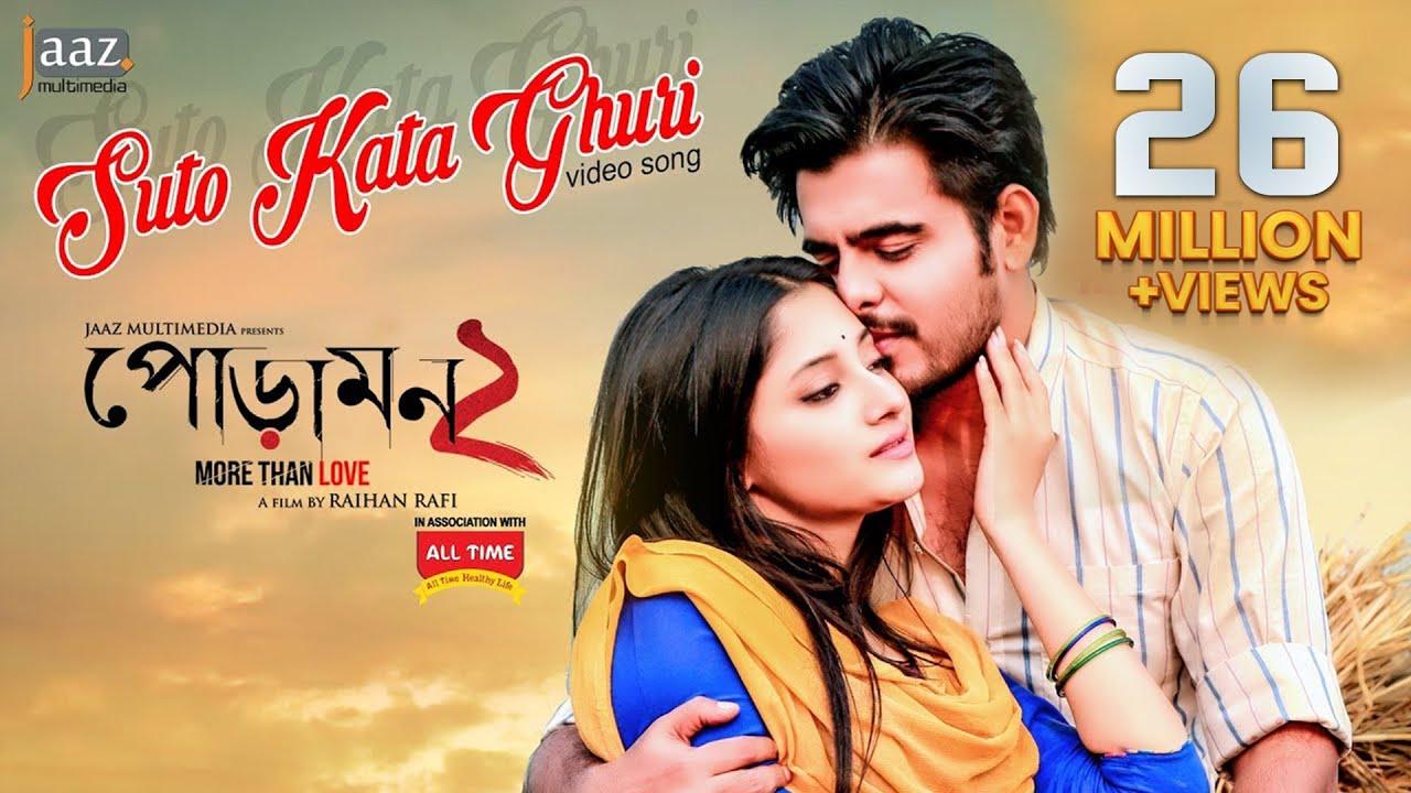 Download Suto Kata Ghuri (সুতো কাঁটা ঘুড়ি) l Video Song l Siam l Pujja l Nodi, Akassh l Rafi l Poramon2 Movie