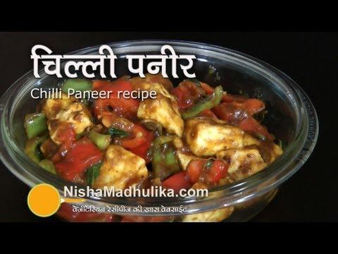 Chilli Paneer Recipe video - How to make chilli paneer dry & gravy