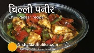 Chilli Paneer Recipe video - How to make chilli paneer dry & gravy