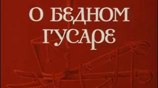 Трубачи. Поет Андрей Миронов
