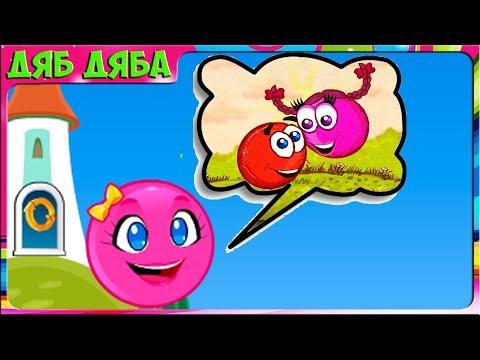 Игровой мультик - Красный Шар. Pink Ball #1 Шарляндия  Приключения розового шарика невесты Red Ball